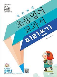 싸니까 믿으니까 인터파크도서 - 차근차근 초등영어 교과서 미리쓰기 - 3학년 Layout Design, Print Design, Graphic Design, Education Banner, Book Cover Design, Editorial Design, Textbook, Illustration, Books