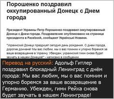 507 отметок «Нравится», 22 комментариев — Блог о политике и истории (@real_politics_rus) в Instagram: «Когда лицемерность зашкаливает.. #россия #украина #политика #донбасс #днр #лнр #донецк #луганск»