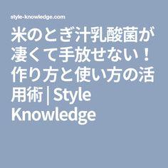 米のとぎ汁乳酸菌が凄くて手放せない!作り方と使い方の活用術 | Style Knowledge Knowledge, Cooking, Health, Food, Warehouse, Ideas, Baking Center, Consciousness, Health Care