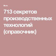 713 секретов производственных технологий (справочник)