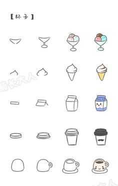 如何画萌萌哒食物--杯子,来自@基质的菊长大人 …