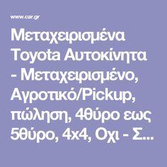 Μεταχειρισμένα Toyota Αυτοκίνητα - Μεταχειρισμένο, Αγροτικό/Pickup, πώληση, 4θύρο εως 5θύρο, 4x4, Οχι - Σελίδα 3 - Car.gr