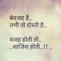 शायरी दोस्ती की - Shayari On Friendship - Dard Bhari Dosti Shayari - Dosti SMS - दोस्त की तारीफ शायरी - दोस्ती शायरी दो लाइन - Hindi Shayari Dosti Ke Liye - Page 6 Shyari Quotes, Poetry Quotes, Wisdom Quotes, True Quotes, Dosti Quotes In Hindi, Hindi Quotes On Life, Friendship Quotes, Hindi Words, Gulzar Quotes