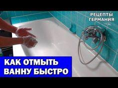Как отмыть ванну быстро   Как сделать ванну белоснежной - YouTube