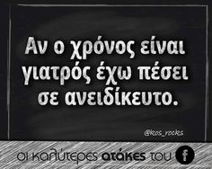 Αν ο χρόνος είναι γιατρός.. Funny Greek Quotes, Sarcastic Quotes, Jokes Quotes, Smart Quotes, The Funny, Funny Shit, Story Of My Life, Talk To Me, Funny Photos