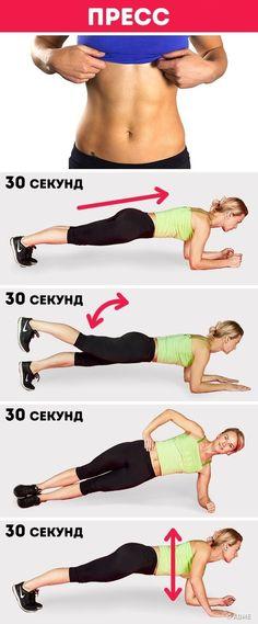 Чтобы сжечь лишний жир, подтянуть попу идобиться тонкой талии, необязательно дни напролет проводить втренажерном зале. Потребуется лишь грамотная программа тренировок, сбалансированное питание и30минут вдень. УAdMe.ru есть такой 10-дневный комплекс, который подойдет людям слюбым телосложением ипоможет прокачать мышцы всего тела. Вовсе необязательно ходить вспортзал.