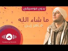 "Official Lyrics Video of the track ""Maşaallah"" (Turkish Version - Türkçe) from Maher Zain's new album ""Forgive Me"". Ramadan Song, Harris J, Maher Zain, Islamic Videos, World Music, Sufi, Arabic Quotes, Music Songs, Forgiveness"