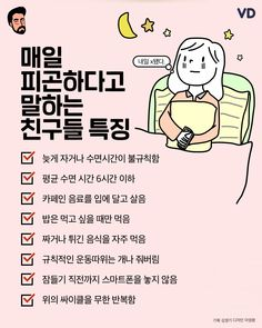 Korean Handwriting, Korean Text, Korean Words Learning, Korean Quotes, Learn Korean, Korean Language, Mbti, Wise Quotes, Viera