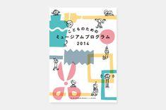 夏休み企画 こどものためのミュージアムプログラム2014|asatte 明後日デザイン制作所