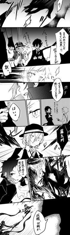 What's this? Soukoku vs. Shin Soukoku?