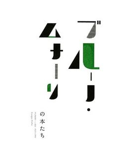 ブルーノ・ムナーリの本たち MUNARI I LIBRI 1929-1999 Typography Poster, Graphic Design Typography, Word Design, Design Web, Type Design, Japan Graphic Design, Japanese Typography, Japanese Logo, Identity
