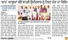 AAP vs AAP #punjab #aap #aamaadmiparty #delhi #arvindkejriwal #volunteers