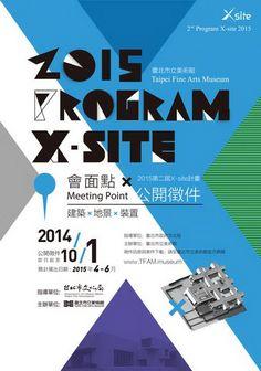 2015「X-Site」地景裝置計畫徵件