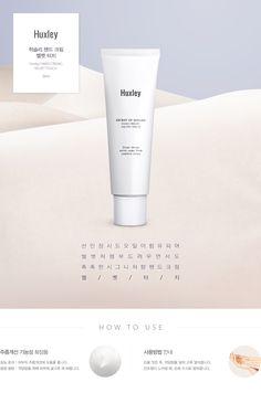 Huxley [헉슬리 시그니처 콜렉션] Cosmetic Web, Cosmetic Design, Cosmetic Packaging, Web Design, Page Design, Web Layout, Layout Design, Beauty Web, Korea Design