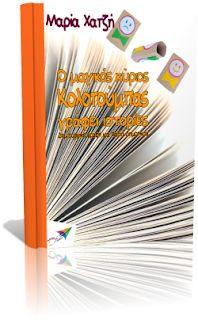 Εκδόσεις Σαΐτα | Δωρεάν βιβλία: Ο μαγικός κύριος Κολοτούμπας γράφει ιστορίες Tableware, Cards, Anna, Blog, Dinnerware, Tablewares, Blogging, Maps, Dishes