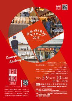 Dm Poster, Typography Poster, Flyer And Poster Design, Flyer Design, Magazine Layout Design, Japanese Graphic Design, Calendar Design, Editorial Layout, Travel Posters