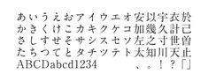 「A1明朝」は、モリサワ最初期から長く愛されているオールドスタイルの明朝体です。漢字のゆったりとしたカーブと、かなの優美な表情が生み出す独特の味わいが特徴です。デジタル書体化にあたって、画線の交差部分に写植特有の墨だまりを再現するなどし、やわらかな印象と自然な温かみを感じさせる新しい書体として生まれ変わりました。可読性にも優れているので、ニュアンスを活かした大きな見出しから本文まで幅広く活用することができます。