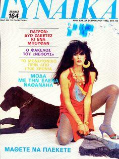 Fashion with Elena Nathanael at Gynaika Magazine (1982) ~ Μόδα Με Την Έλενα Ναθαναήλ Στη Γυναίκα.