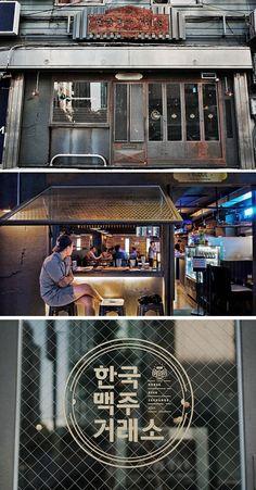 [No.59 맥주거래소] 여의도 인더스트리얼 디자인 인테리어, 구로철판 간판 Food Court Design, Pub Design, Text Design, Cafe Interior, Shop Interior Design, Cafe Restaurant, Restaurant Design, Japanese Bar, Container Bar