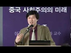 "China Lecture Series ""중국 내 사상논쟁과 사회주의의 미래"" 이남주 성공회대 중어중문학과 교수(+재생목록)"