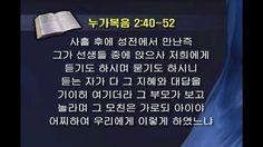 [성경공부] 1회 두개의 십자가