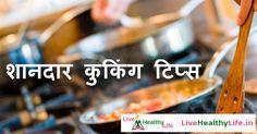 शानदार कुकिंग टिप्स - Cooking tips and Tricks - Live healthy life Healthy Eating Habits, Healthy Life, Healthy Living, Cooking Tips, Health Tips, Live, Food, Essen, Meals