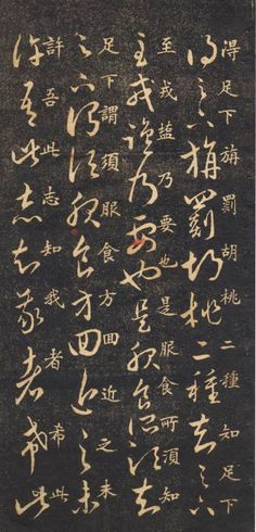 Chinese Calligraphy, Caligraphy, Calligraphy Art, Calligraphy Tutorial, China Painting, Asian Art, Abstract Art, Digital Art, Language