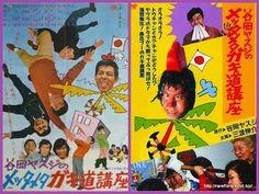 CineMonsteR: Metta Meta Gakido Koza. 1971.