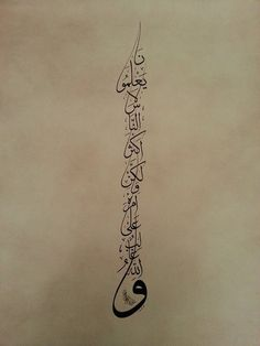 And Allah has full control over his affairs but most of mankind know not-Surah Yusuf