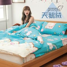 『伊柔寢飾』 *╮☆獨家新品-天鵝絨雙人床包四件組-數綿羊手感細緻 又滑順又柔軟