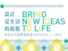 2015.3.2-4.17 設計,是生活的起點,外文設計書展參展書全面79折起