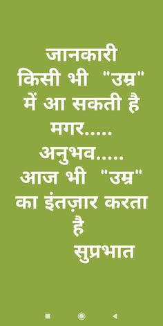 Hindi Quotes Images, Hindi Quotes On Life, Wise Quotes, Wise Sayings, Good Morning Motivational Messages, Good Morning Quotes, Motivational Quotes, Inspirational Quotes, Dare Questions
