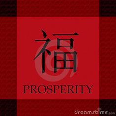 Google Image Result for http://www.dreamstime.com/chinese-symbol-of-prosperity-and-wealth-thumb5074458.jpg