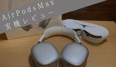 2020年12月に発売されたApple初のヘッドホンとなる「AirPods Max」。  噂はされていたので気になっていましたが、蓋を開けてみると70,000円という強気な値段にビックリした人も多かったと思い ... Over Ear Headphones