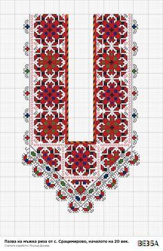 How to Crochet Wave Fan Edging Border Stitch - Crochet Ideas Kurti Embroidery Design, Folk Embroidery, Cross Stitch Embroidery, Embroidery Patterns, Cross Stitch Borders, Cross Stitch Flowers, Cross Stitch Designs, Cross Stitch Patterns, Russian Cross Stitch