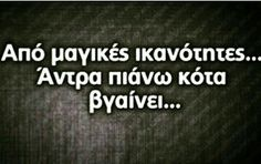 Sarcasm Quotes, Sarcasm Humor, Jokes Quotes, Sign Quotes, Me Quotes, Funny Quotes, Funny Greek, Funny Statuses, Funny Times