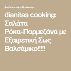 dianitas cooking: Σαλάτα Ρόκα-Παρμεζάνα με Εξαιρετική Σως Βαλσάμικο!!!!! Kids And Parenting, Math, Cooking, Blog, Kitchen, Kochen, Math Resources, Blogging, Early Math