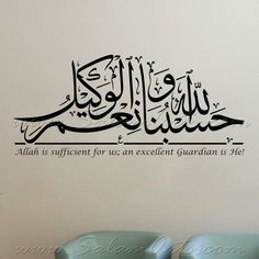 Allah is sufficient for us; an excellent Guardian is He (Thuluth) Arabic Calligraphy Art, Arabic Art, Allah In Arabic, Allah Islam, Islamic Decor, Islamic Wall Art, Islamic Art Pattern, Islamic Paintings, Architectural Presentation