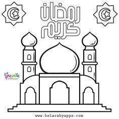 Free Coloring Ramadan Activities For Kids - Islamic geometric patterns coloring pages - Ramadan coloring pages for kids - Quran colouring sheets Eid Crafts, Ramadan Crafts, Ramadan Decorations, Toddler Coloring Book, Free Coloring, Coloring Pages For Kids, Ramadan For Kids, Islam For Kids, Ramadan Activities