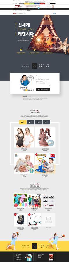 #SSG #2018년6월 #유아동 #케렌시아 Page Design, Web Design, Event Banner, Promotional Design, Event Page, Web Layout, Edm, Event Design, Baby Kids