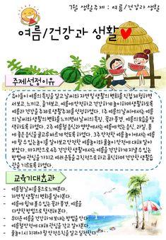 유아 활동모음집 1년치 3월~2월(주제별 주제선정이유 및 표지) : 네이버 블로그