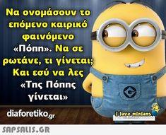 We Love Minions, Minion Meme, Greek Memes, Sarcasm, Laughter, Funny Quotes, Jokes, Teen, Lol