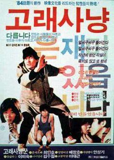 어린시절 곁눈질로 훔쳐봤던 성인영화 포스터 기억나시나요? 이제 마음껏 편히 보시라고 모았습니다. 영화 '홍도야 우지마라'에서부터 '접속'까지  1960~90년대 명작 영화 포스터로 한국 영화사를 담아봤습니다.