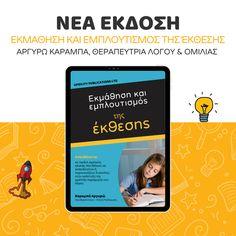 📣Νέα Έκδοση: ⭐️⭐️⭐️⭐️⭐️ 🔹Απευθύνεται σε παιδιά σχολικής ηλικίας που θέλουν να εκπαιδευτούν ή παρουσιάζουν δυσκολίες στην ανάπτυξη της γραπτής παραγωγής του λόγου. 🔹Αποτελεί έναν πολύτιμο βοηθό για τον μαθητή ώστε να γράφει εκθέσεις ευχάριστες για κάθε αναγνώστη. 🔹Ιδανικό #Ειδικούς_Παιδαγωγούς, #Λογοθεραπευτές #Εκπαιδευτικούς & #Γονείς #νεαεκδοση #upbility #upbilitygr #εκθεσηδημοτικου #παιδιά #μαθησιακεςδυσκολιες #αυτισμος #δεπυ #διασπασηπροσοχης Products, Gadget