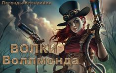 Steampunk its more than an aesthetic style, it's the longing for the past that never was. In Steampunk Girls we display professional pictures, and illustrations of Steampunk, Dieselpunk and other anachronistic 'punks. Some cosplay too! Steampunk Drawing, Steampunk Kunst, Steampunk Artwork, Steampunk Weapons, Cyberpunk, Character Concept, Character Art, Character Design, Concept Art