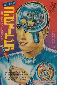 Japanese cyborg ad art