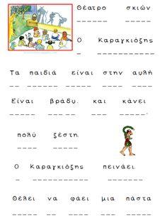 Αυ αυ - Ευ ευ - tzeni skorda Self