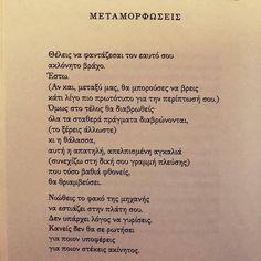 Χ. Βλαβιανός «Μεταμορφώσεις» Greek Quotes, Fashion Quotes, Poetry Quotes, Movie Quotes, Philosophy, Literature, Poems, Thoughts, Sayings