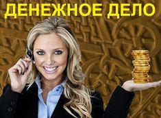 ДЕНЕЖНОЕ ДЕЛО. Как пошагово с нуля заработать от 1500-2000 рублей в день чужими руками