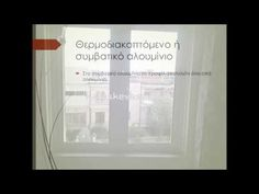 Μπαλκονόπορτες και παράθυρα αλουμινίου